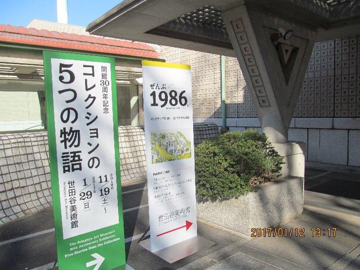 20170112seta03.jpg