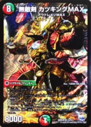 無敵剣 カツキングMAX