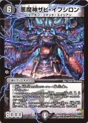 悪魔神ザビ・イプシロン