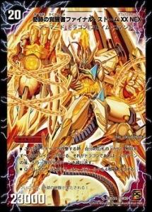 奇跡の覚醒者ファイナル・ストームXX NEX