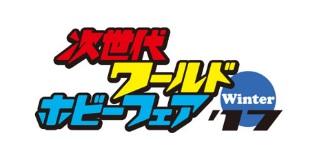 WHF17.jpg