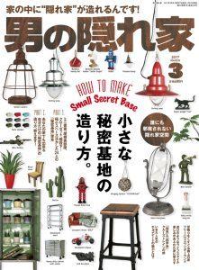 otokonokakurega_201703-221x300.jpg