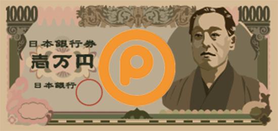 月1万円までの歩み