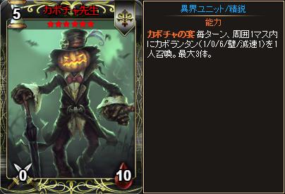 カード考察リクエストカボチャ先生★6