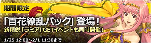 アプデ考察0125百花繚乱バナー