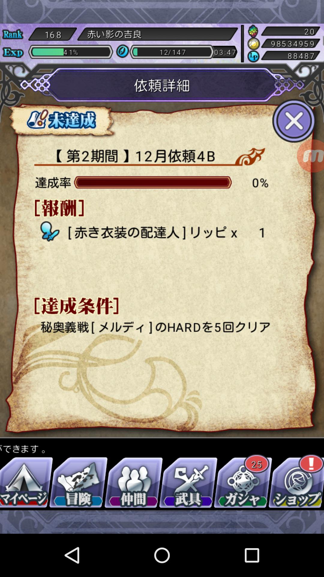 Screenshot_2016-12-10-19-21-45[1]