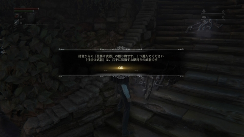Bloodborne® The Old Hunters Edition_20161117203033