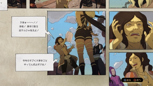 GRAVITY DAZE® 2 DEMO_20161226203253