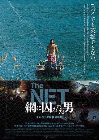 キム・ギドク 『The NET 網に囚われた男』 ナム・チョル(リュ・スンボム)は事故によって韓国に流されスパイとして捕えられてしまう。