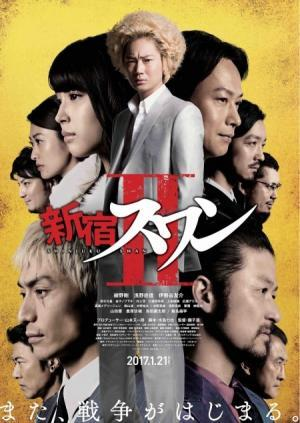 園子温 『新宿スワンⅡ』 綾野剛演じる白鳥龍彦と豪華なキャスト陣。