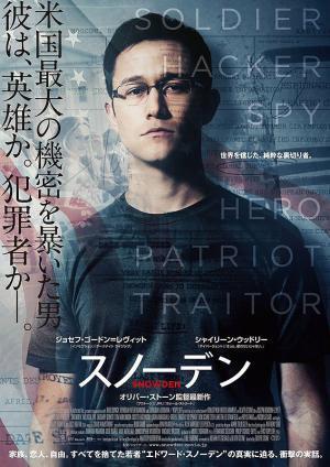 オリバー・ストーン 『スノーデン』 エドワード・スノーデンを演じるのはジョセフ・ゴードン=レヴィット。