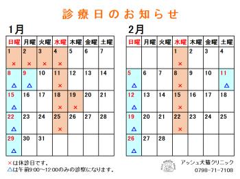 カレンダー(2017年1月ー2月)