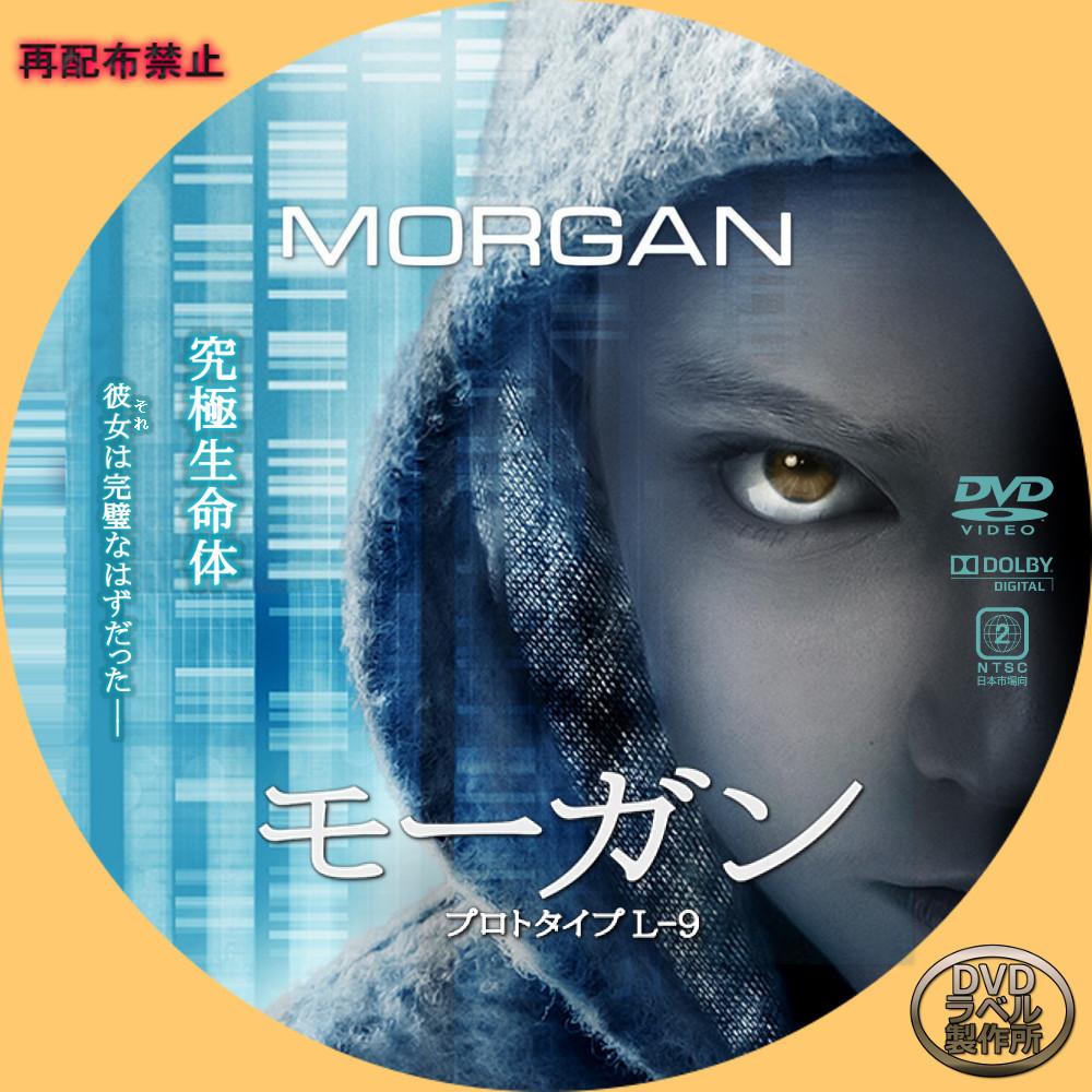 �9�-][L�_モーガンプロトタイプL-9-なんとなくやってるDVDラベル製作所