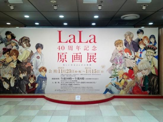 iLaLa 40周年原画展