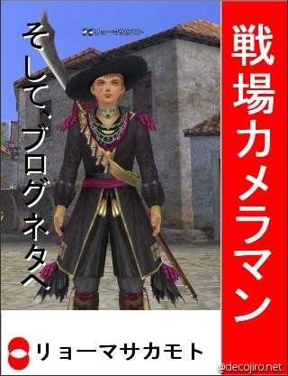 闘神祭 リョーマサカモト選挙風ポスター