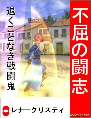 闘神祭 レナークリスティ選挙風ポスター