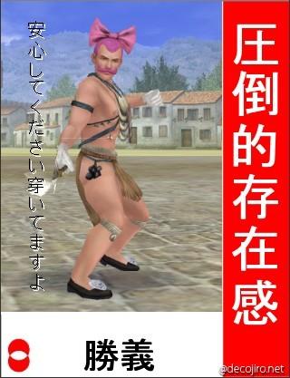 闘神祭 勝義 選挙風ポスター