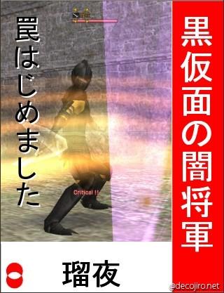 闘神祭 瑠夜 選挙風ポスター