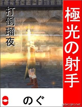 闘神祭 のぐ選挙風ポスター