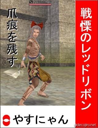 闘神祭 やすにゃん選挙風ポスター