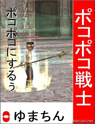 闘神祭 ゆまちん 選挙風ポスター