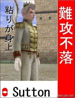 闘神祭 Sutton選挙風ポスター