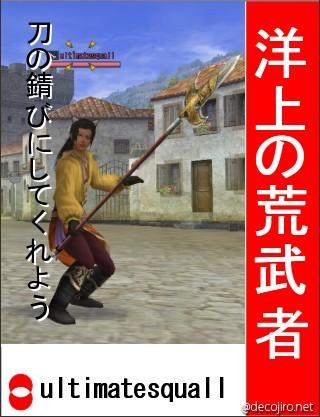 闘神祭 ultimatesquall選挙風ポスター