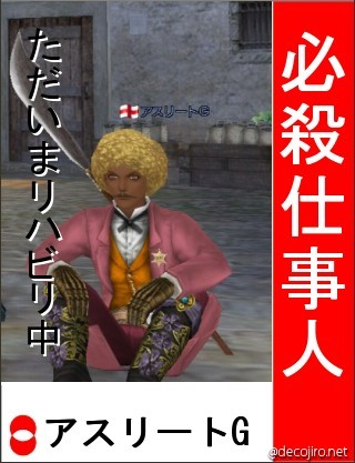 闘神祭 アスリートG選挙風ポスター