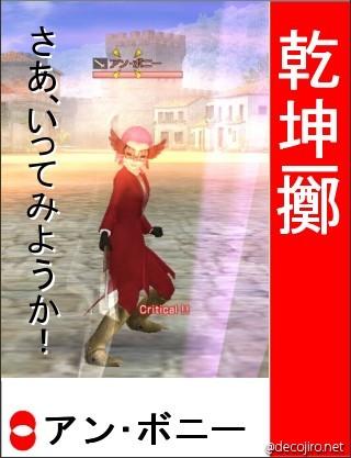 闘神祭 アン・ボニー選挙風ポスター