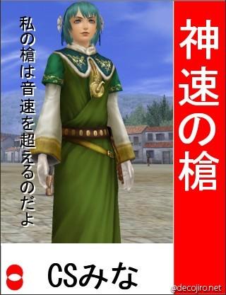 闘神祭 CSみな選挙風ポスター
