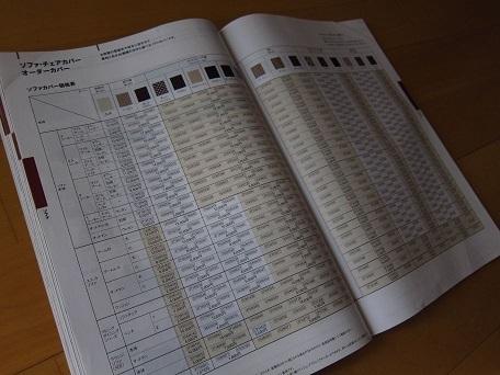 ソファ色チャート2