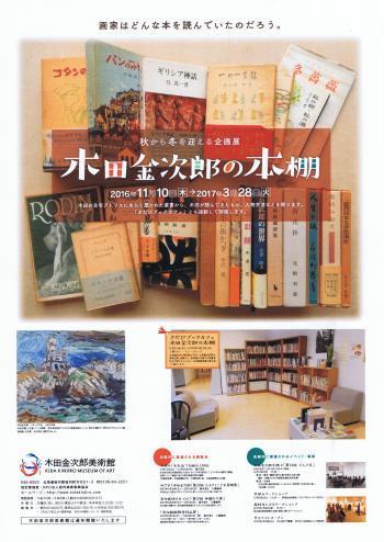 「木田金次郎の本棚」ポスター