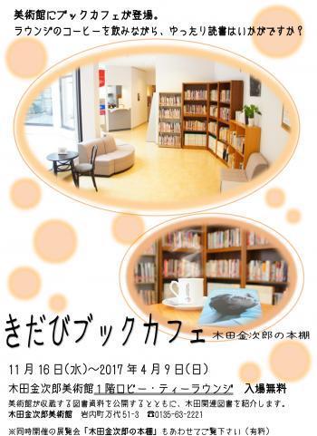 「きだびブックカフェ」ポスター