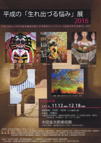 「平成の『生れ出づる悩み』展2016」チラシ