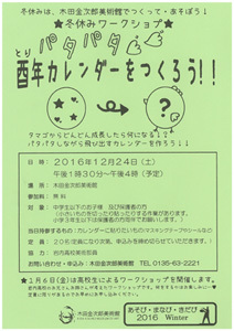 20161208123003のコピー