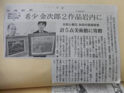 12月15日道新夕刊全道版