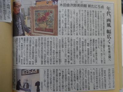 12月16日道新小樽後志版