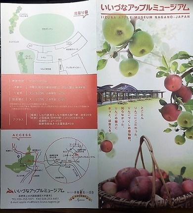 りんごづくし (3)