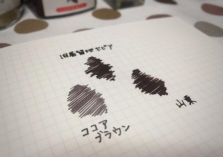 旧居留地セピア・ココアブラウン・山栗 - グラフィーロ - 2