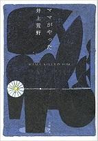 2016_井上