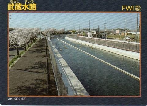 武蔵水路ダムカード