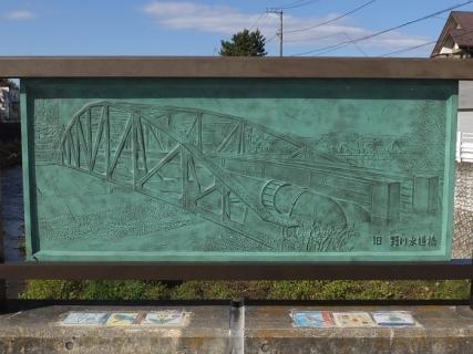 旧野川水道橋