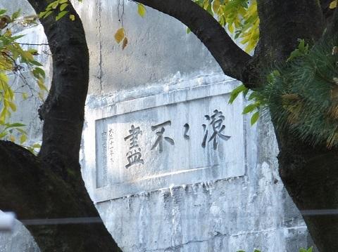 第2号駒沢給水塔「滾々不盡」銘板