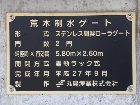 武蔵水路・荒木制水ゲート銘板