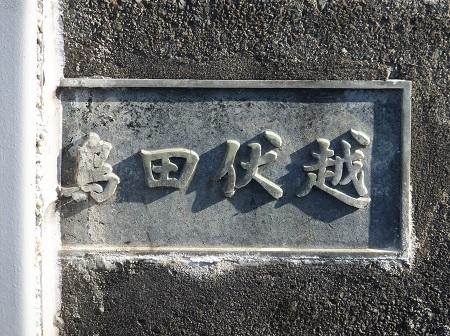 武蔵水路・白鳥田伏越銘板
