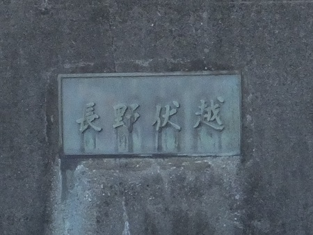 武蔵水路・長野伏越銘板