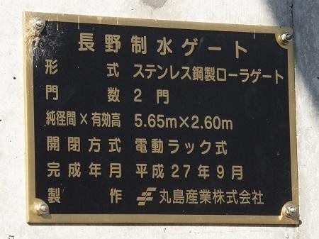 武蔵水路・長野制水ゲート銘板