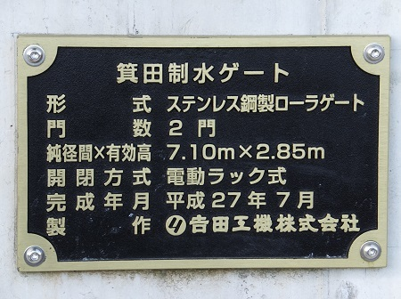 武蔵水路・箕田制水ゲート銘板