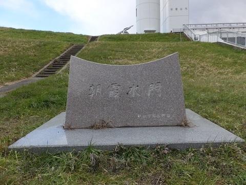 朝霞水門の碑