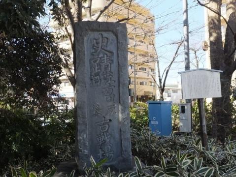 史蹟 江古田原・沼袋古戦場の碑